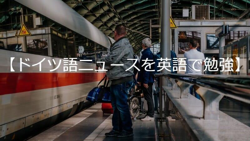 【ドイツ語ニュースを英語で勉強】ドイツの電車