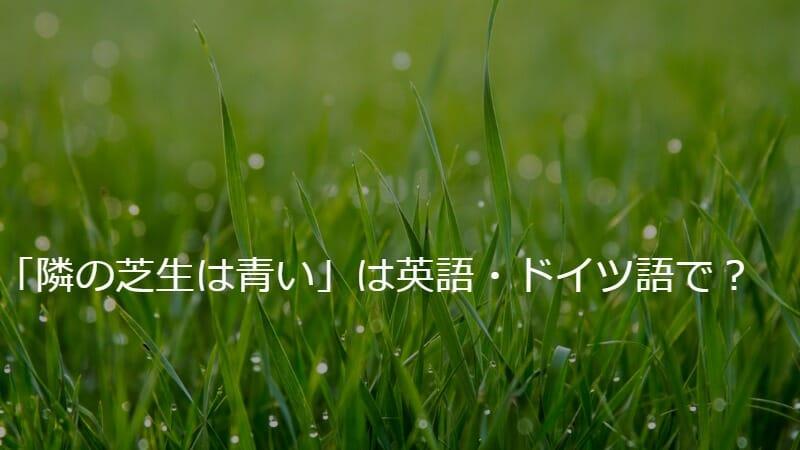隣の芝生は青いは英語・ドイツ語で?