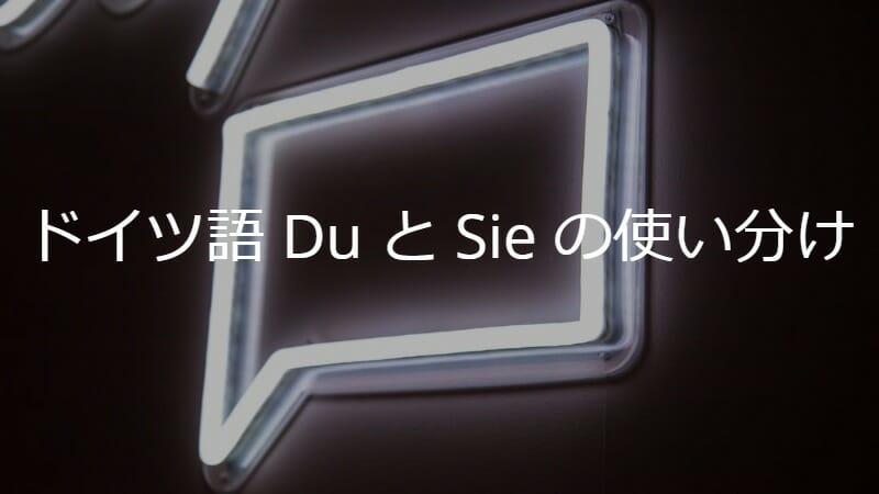 【ドイツ語3分ミニコラム】Du と Sie の使い分け