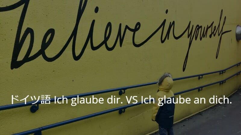 【ドイツ語3分レッスン】Ich glaube dir. VS Ich glaube an dich.