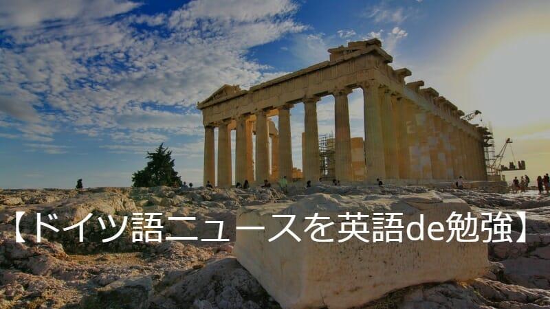 【ドイツ語ニュースを英語de勉強】ギリシャ観光業界の災難