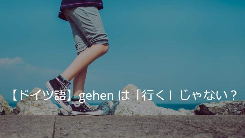 【ドイツ語】なぬ?gehen は「行く」じゃない?