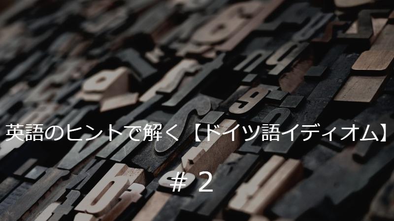 【ドイツ語イディオム】英語のヒントで3択問題に挑戦!#2