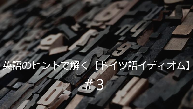 【ドイツ語イディオム】英語のヒントで3択問題に挑戦!#3