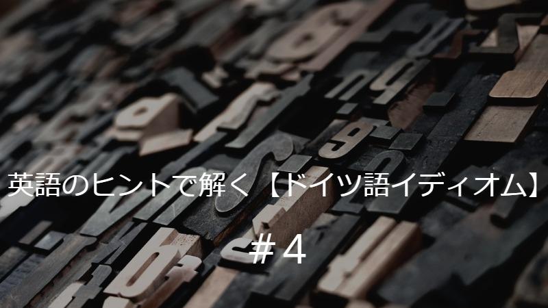 【ドイツ語イディオム】英語のヒントで3択問題に挑戦!#4
