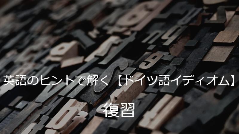 【ドイツ語イディオム】3択問題の復習!【ヒントなし】