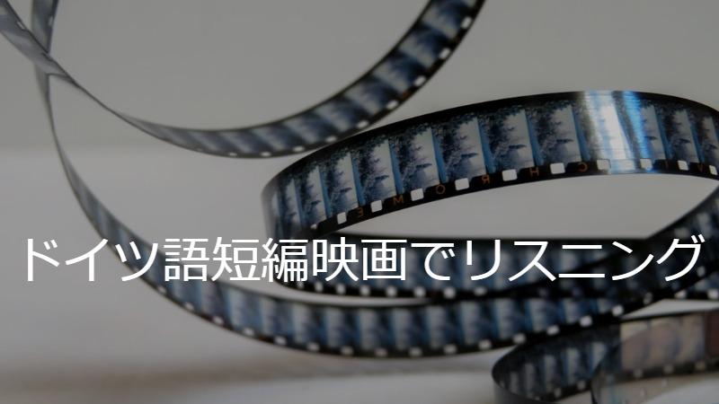 【ドイツ映画】微笑ましい短編映画でネイティブのドイツ語リスニング!【英語で理解】