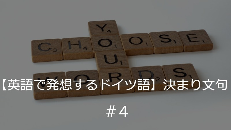 【英語で発想するドイツ語】簡単で便利 決まり文句5選 #4