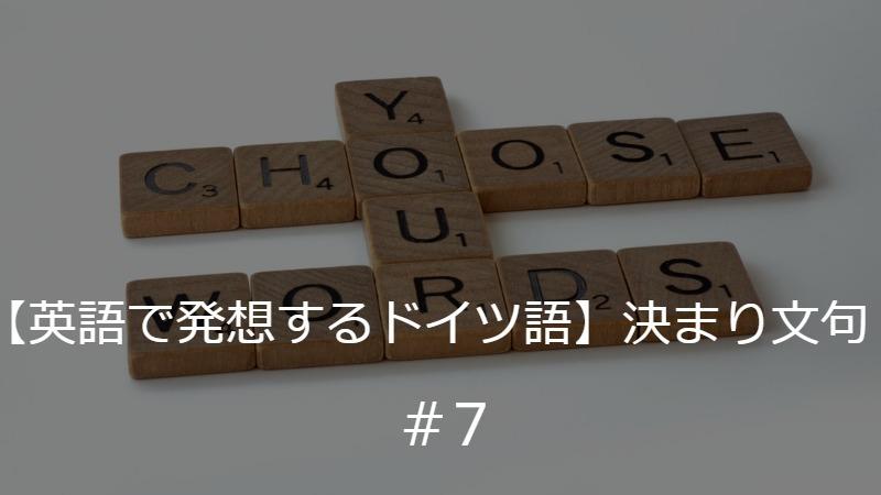 【英語で発想するドイツ語】簡単で便利 決まり文句5選 #7