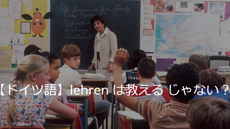 【ドイツ語レッスン】なぬ?lehren は「教える」じゃない、だと?unterrichten lehren beibringen の違い