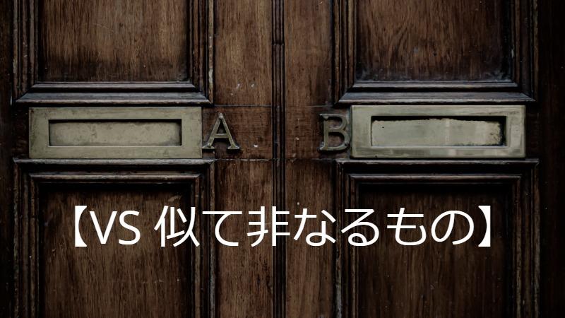 【VS 似て非なるもの】