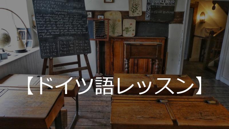 【ドイツ語レッスン】