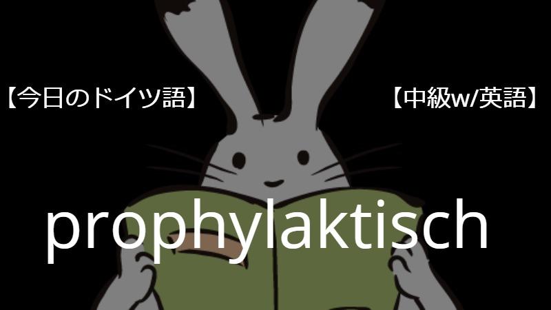 【中級ドイツ語w/英語】prophylaktisch 起こってしまってからより、未然防止が要【知的表現】#3