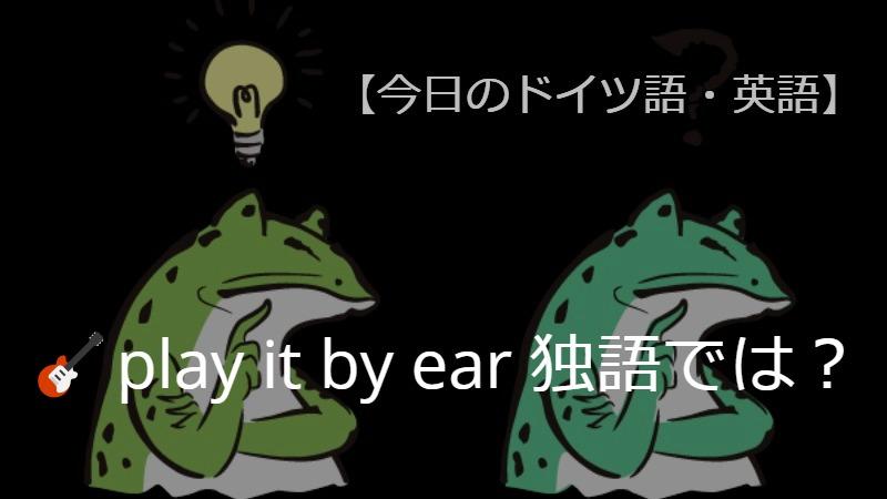 【毎日ドイツ語・英語】🎼便利な英語イディオム🎸play it by ear 臨機応変 独語では?#79