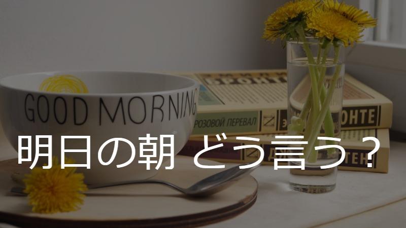 【ドイツ語講座】おはよう!Morgen🆚morgens🆚morgen 明日の朝はどう言う?【完全解説】