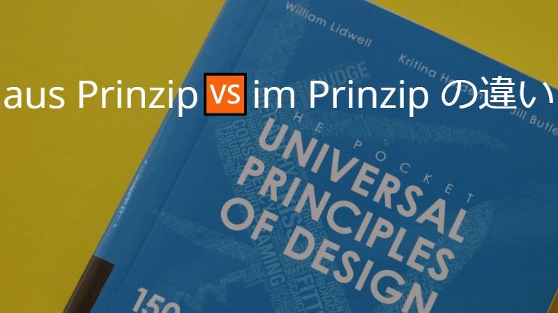 【ドイツ語ミニ講座】aus Prinzip🆚im Prinzip どう使い分ける?【完全解説】