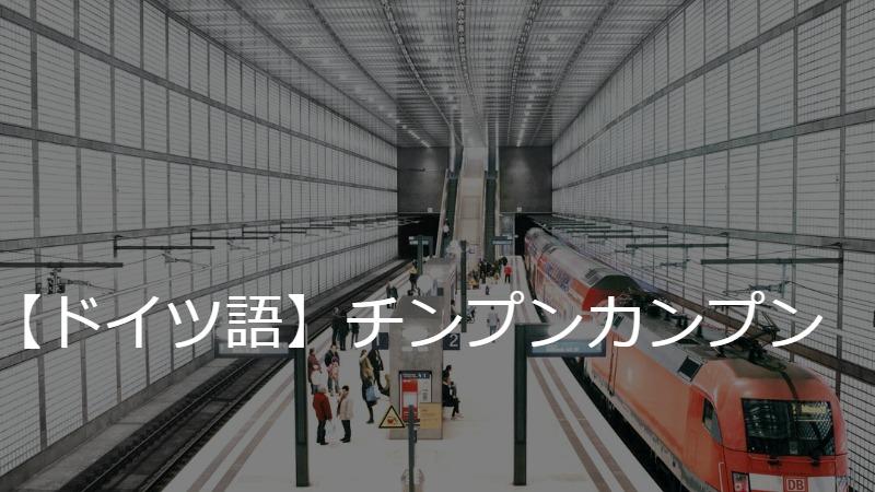 【ドイツ語イディオム講座】#2🚉私は駅のみ理解する【英語で理解】
