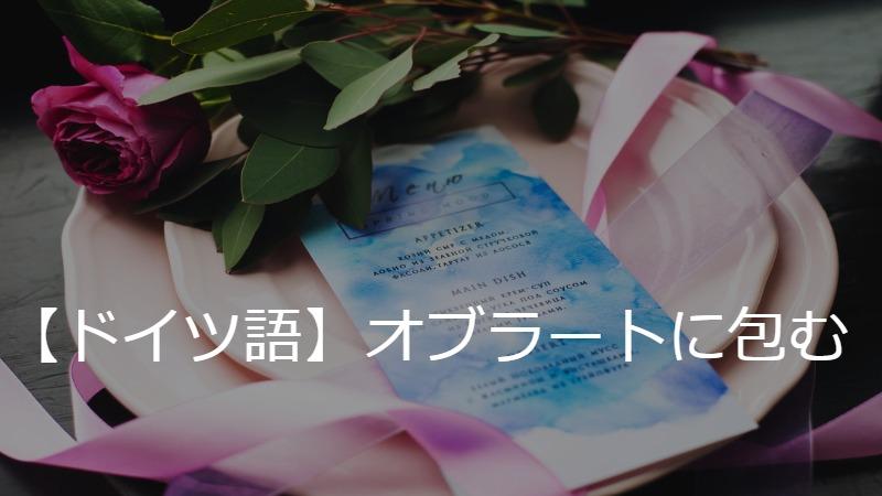 【ドイツ語イディオム講座】#7🌻🌷花を通して何かを言う❓【英語で理解】