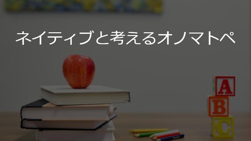 【オノマトペ辞典】