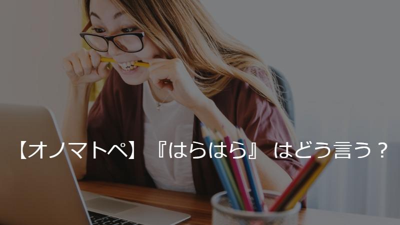 【オノマトペ辞典#3】🔊『はらはら』 はドイツ語・英語でどう言う❓【擬音語・擬態語】