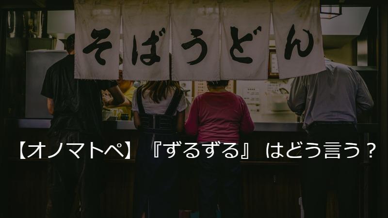 【オノマトペ辞典#1】🔊『ずるずる』 はドイツ語・英語でどう言う❓【擬音語・擬態語】