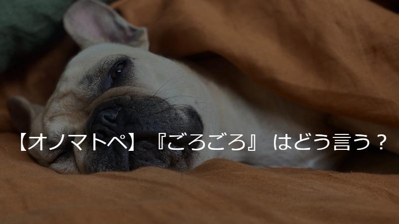 【オノマトペ辞典#5】🔊『ごろごろ』 はドイツ語・英語でどう言う❓【擬音語・擬態語】