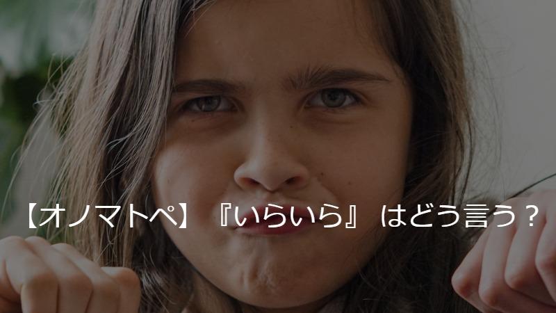 【オノマトペ辞典#7】🔊『いらいら』 はドイツ語・英語でどう言う❓【擬音語・擬態語】