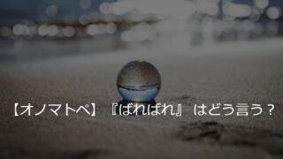 🔊『ばればれ』