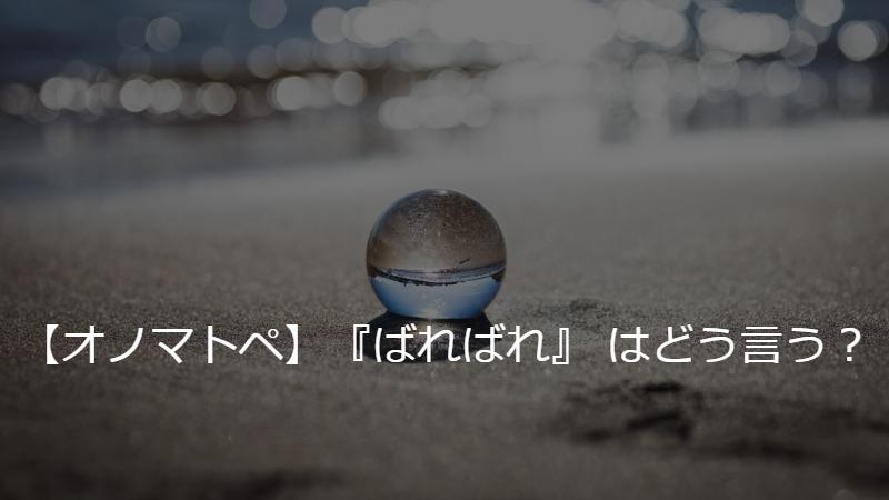 【オノマトペ辞典#8】🔊『ばればれ』 はドイツ語・英語でどう言う❓【擬音語・擬態語】