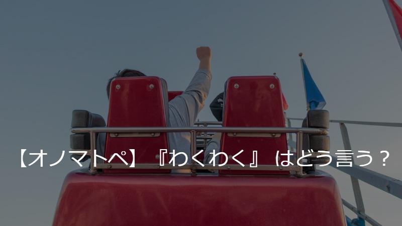 【オノマトペ辞典#9】🔊『わくわく』 はドイツ語・英語でどう言う❓【擬音語・擬態語】